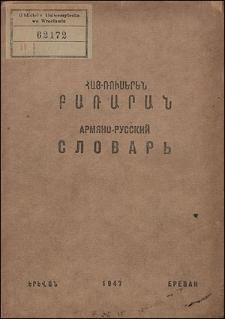 Armjano-russkij slovar'
