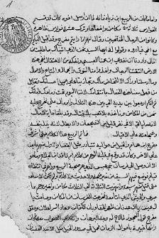 al-Ğuz' al-hãmis min sĩrat ' Antar Ibn Šaddãd